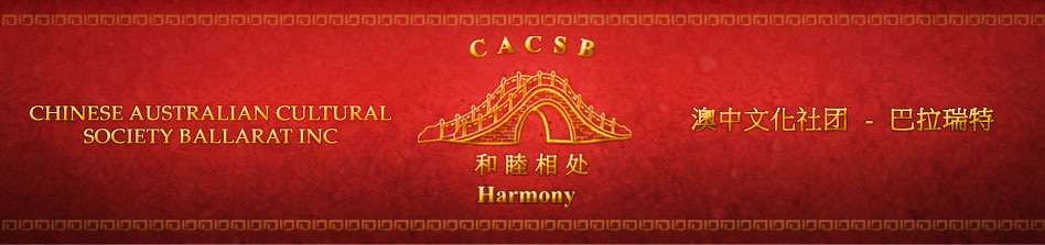 Chinese Australian Cultural Society Ballarat Inc